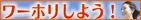 日本ワーキング・ホリデー協会