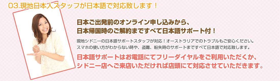 現地日本人スタッフが日本語で対応致します!